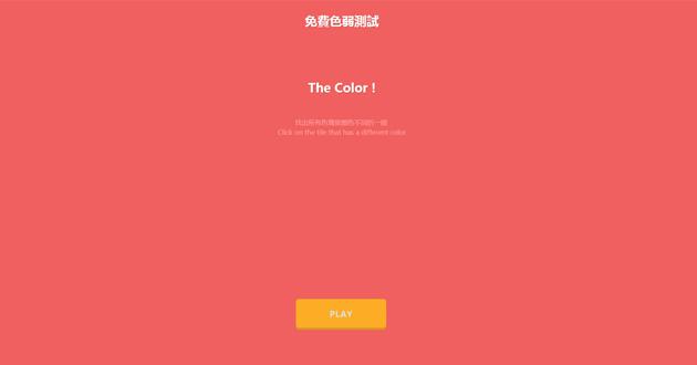 制作会社 神戸 サイドスリー カラーゲームを紹介