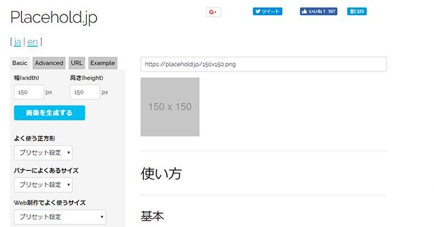 制作会社 神戸 サイドスリー サイトコーディングの際、仮画像を入れないといけないときに便利!