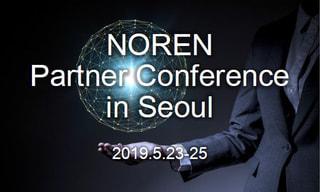「NOREN パートナーカンファレンス in ソウル」参加レポート