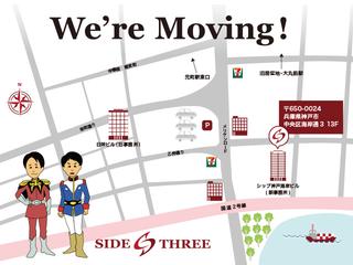 神戸元町中華街(南京町)から神戸旧居留地へ、いざオフィス移転!