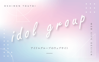 【尊い】アイドルグループのサイトデザイン