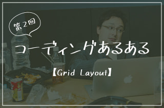 【Grid Layout】第2回コーディングあるある