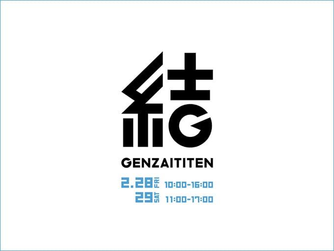 神戸電子専門学校「現在地展2020」