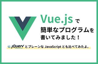 人気のJSフレームワーク「Vue.js」のコードを「jQuery」等と比べて書いてみた!