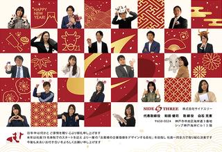 2021年 新年のご挨拶( 代表取締役 和田 健司)