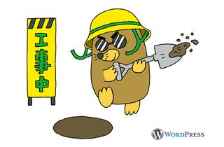 作業中の急なトラブルにも対応「WP Maintenance Mode」プラグイン