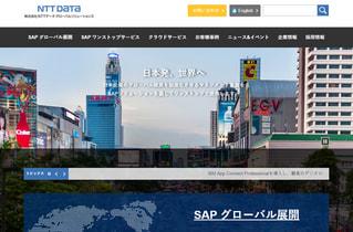 株式会社NTTデータ グローバルソリューションズ 様