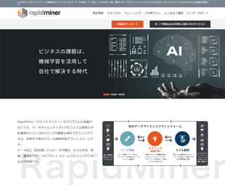 RapidMiner-ラピッドマイナー-(株式会社KSKアナリティクス)様